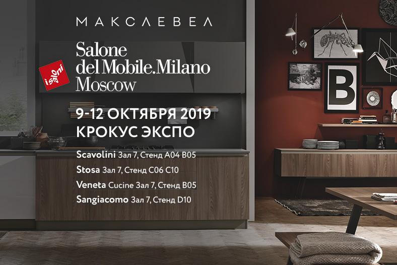9-12 октября приглашаем на выставку salone del mobile.milano moscow 2019