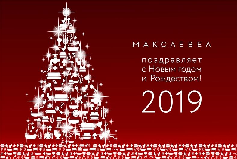 макслевел поздравляет с новым годом и рождеством!