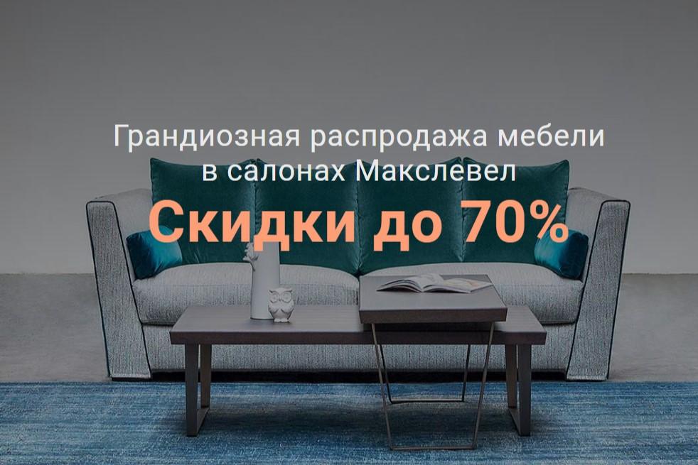 грандиозная распродажа мебели в салонах макслевел