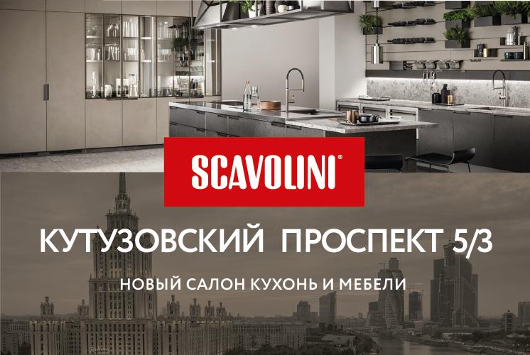 приглашаем в новый салон scavolini на кутузовском проспекте!