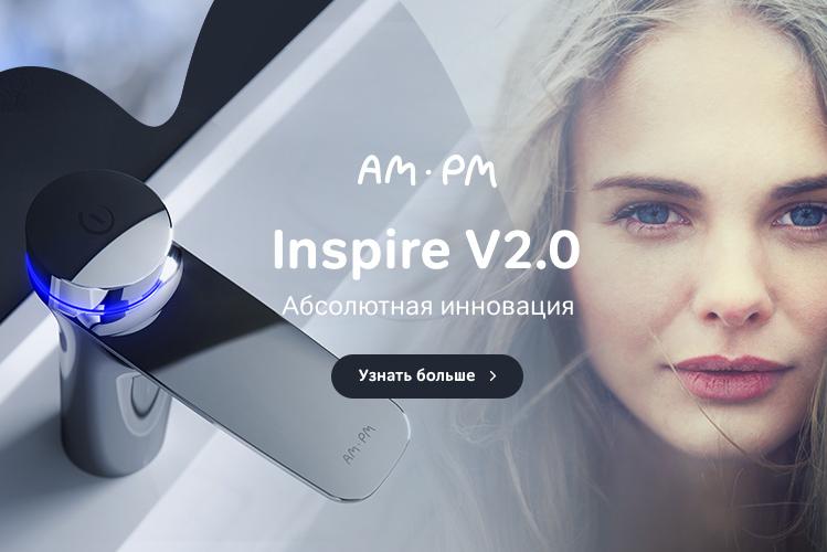 инновации от am.pm - новая коллекция inspire v2.0